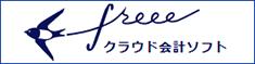 freeeクラウド会計ソフト