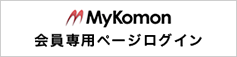 My Komon会員専用ページログイン