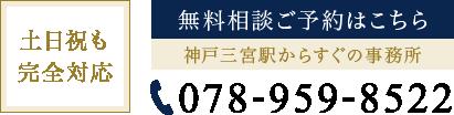 土日祝も完全対応 無料相談ご予約はこちら 神戸三宮駅からすぐの事務所 TEL:078-959-8522