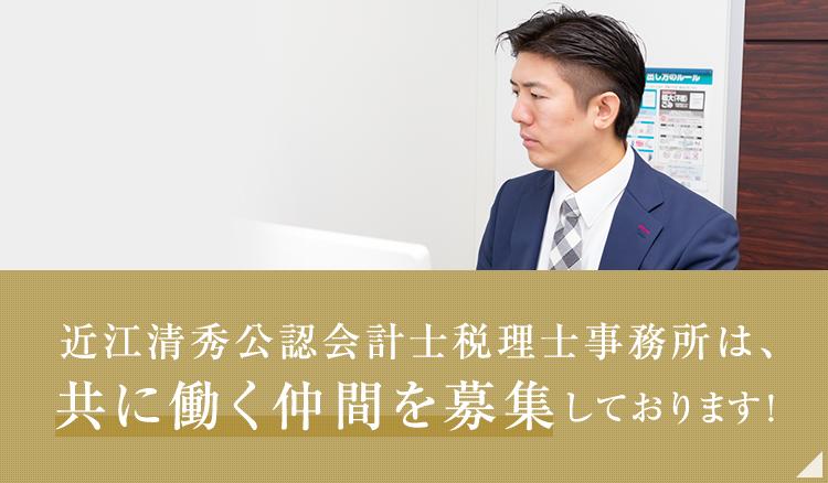 近江清秀公認会計士税理士事務所は、共に働く仲間を募集しております!詳しくはこちら