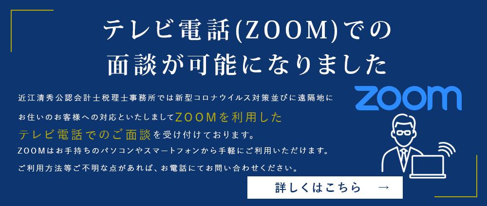 zoomでのテレビ電話対応