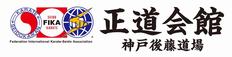 正道会館神戸